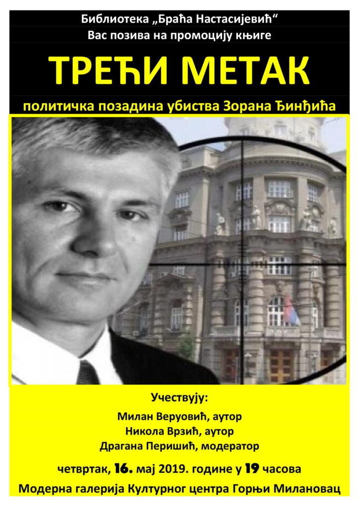 Представљање књиге ТРЕЋИ МЕТАК