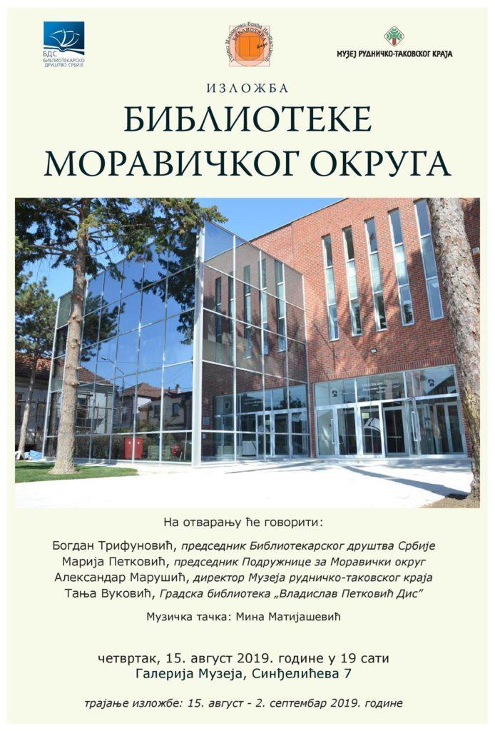 Изложба Библиотеке Моравичког округа